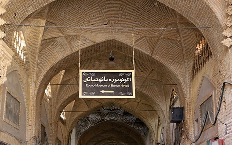 موزه مردم شناسی کرمان