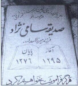 سنگ قبر روح انگیز سامی نژاد