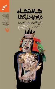 کتاب طنز شاهنشاه در کوچه دلگشا