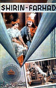 پوستر فیلم فارسی قدیمی