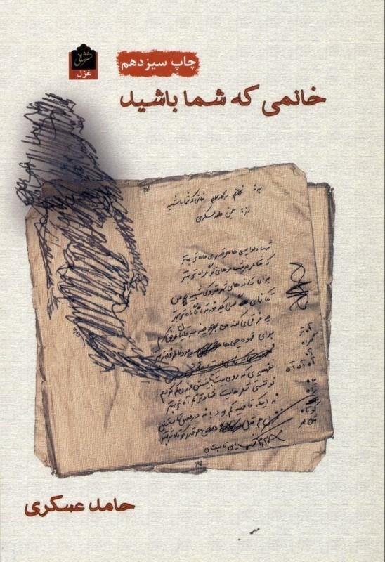کتاب خانمی که شما باشید از حامد عسکری