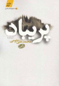 کتاب پریباد اثر محمدعلی علومی