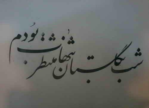 آهنگ شب انتظار از داریوشرفیعی