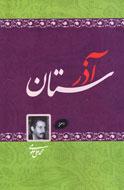 کتاب آذرستان اثر محمدعلی علومی
