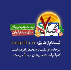 آدرس سایت ثبتنان اینترنت رایگان هدیه بسته ۷ گیگ