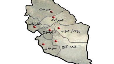 استان کرمان جنوبی جیرفت