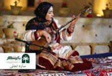 عکس ساره تجلی جشنواره موسیقی نواحی ایران موزه باغ وزیری کرمان