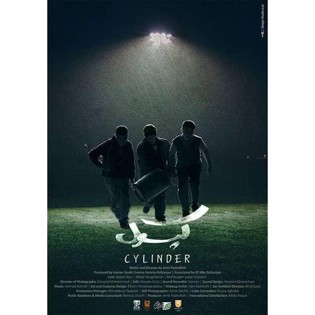 پوستر فیلم کوتاه کپسول کارگردان رفسنجانی امیر پذیرفته